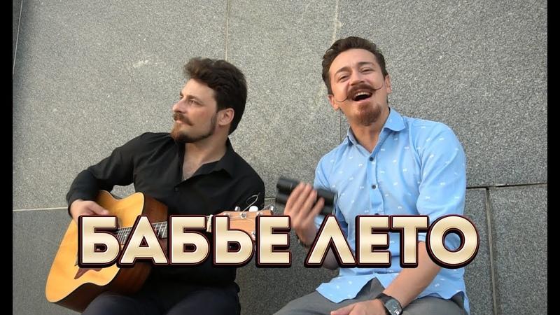 Ив Набиев - Бабье лето (Автор, гитара - Сергей Шумаков)