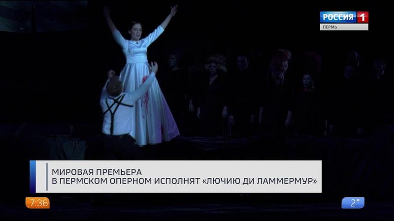 Лючия ди Ламмермур мировая премьера в Перми