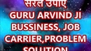 सरलउपाए GuruArvindJi Job Bussiness Carrier Problem Solution Mantra Online Astrologer