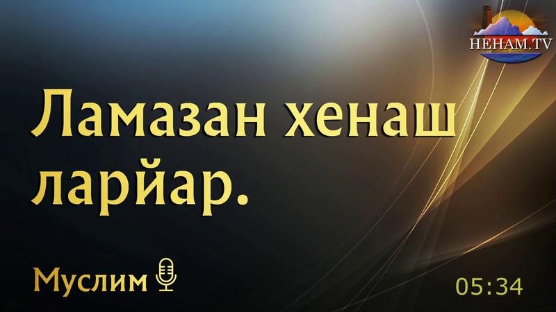 Ламазан хенаш ларйар Муслим