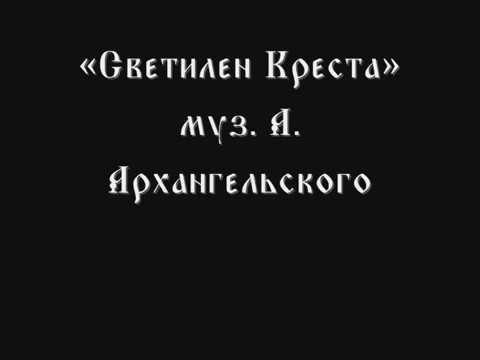 Светилен Кресту муз. А. Архангельского