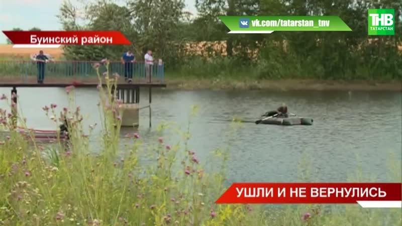 В Буинске на плотине обнаружены тела двух утонувших подростков ТНВ