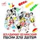 Песни для детей - Вместе весело шагать