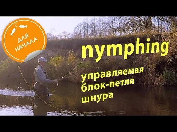 Nymphing. Управляемая блок-петля шнура.