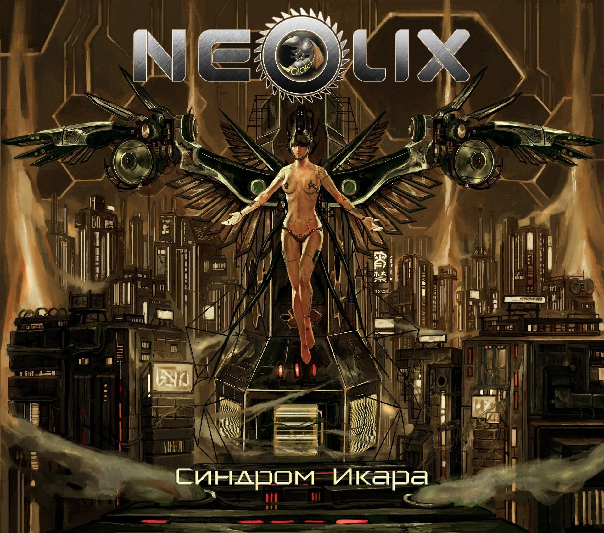 NeoliX - Синдром Икара
