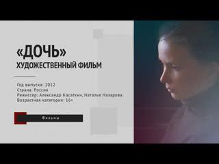 Фильм Дочь (2012 г.)