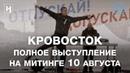КРОВОСТОК. Полное выступление на митинге 10 августа 18