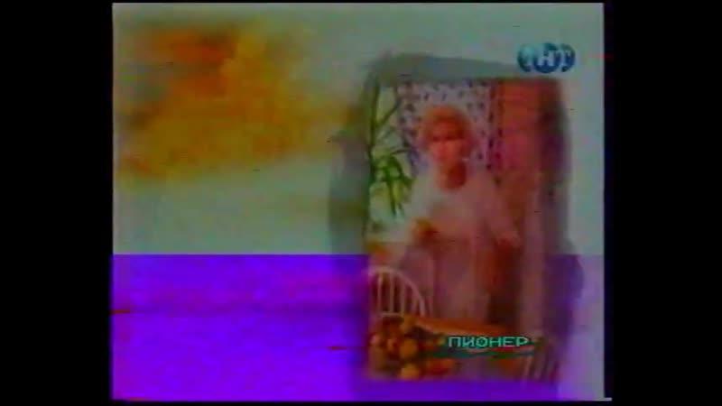 Заставка программы Из жизни женщины (ТНТ, 1998-2002)
