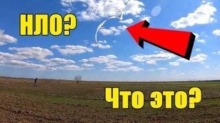 НЛО в Крыму Неизвестный объект в небе ШОК UFO