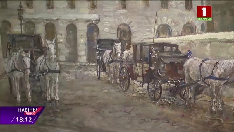 Открытие выставки MEMORIA Павла Кондрусевича. Рубрика Променад.