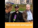 Московские бородачи УтроМ24
