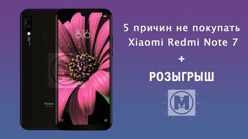 5 причин не покупать Xiaomi Redmi Note 7 розыгрыш