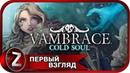 Vambrace Cold Soul ➤ Авантюристка ➤ Первый Взгляд