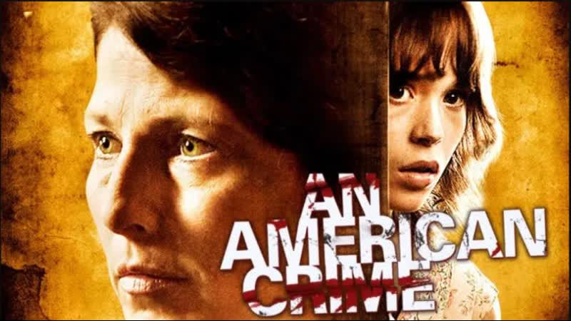 Американское преступление 2007 Драмы Криминал Биографические 18