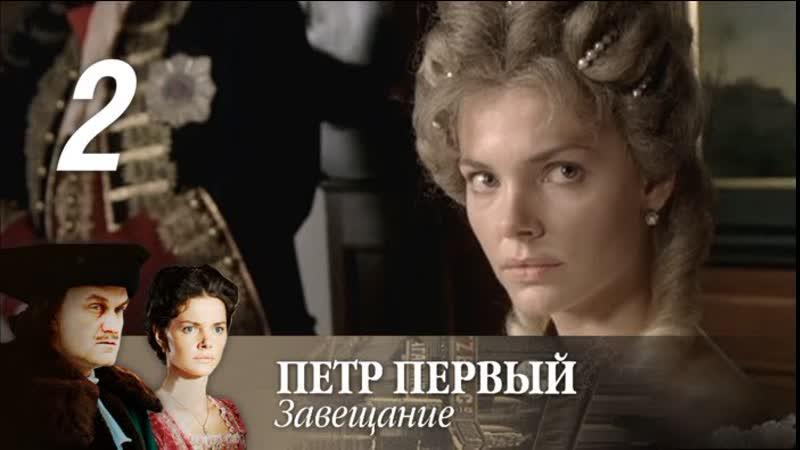 Петр Первый. Завещание 2 серия 2011