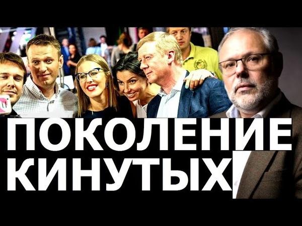 Получится ли у приватизаторов кинуть следующее поколение Михаил Хазин