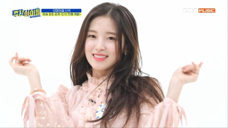[Weekly Idol EP.406] 오마이걸 신곡 방송 최초 공개♬ 다섯 번째 계절 » Freewka.com - Смотреть онлайн в хорощем качестве