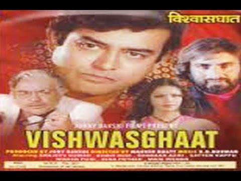 Vishwasghaat Full Hindi Movie Sanjeev Kumar Shabana Azmi Kabir Bedi
