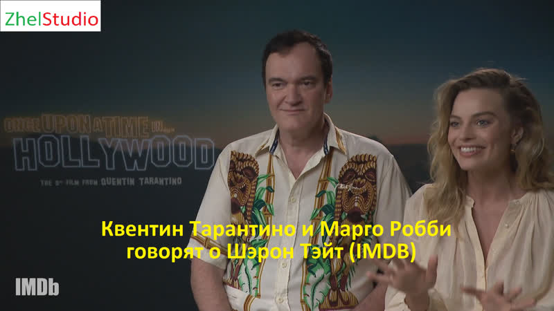 Квентин Тарантино и Марго Робби говорят о Шэрон Тэйт IMDB