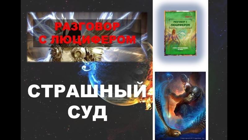РАЗГОВОР С ЛЮЦИФЕРОМ Часть 59 Страшный Суд. Селена