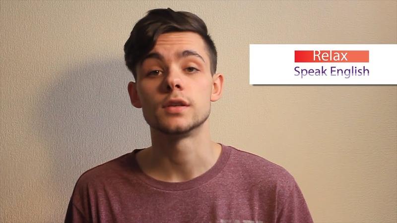 Relax. Speak English Three Reasons Why To Learn English | 3 Причины Учить Английский