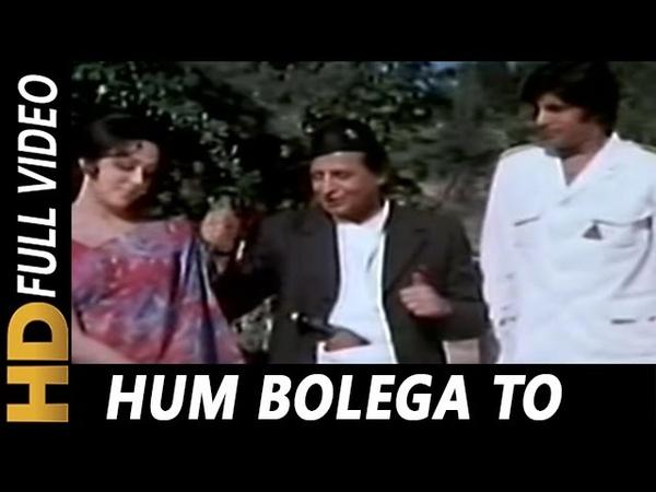 Hum Bolega To Bologe Ki Bolta Hai Kishore Kumar Kasauti 1974 Songs Amitabh Hema Malini Pran