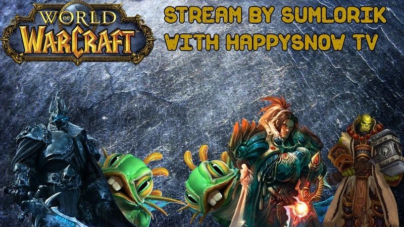 [World of Warcraft] - Стрим Самлорика на Сирусе|Качаю профы|Общаюсь со зрителями