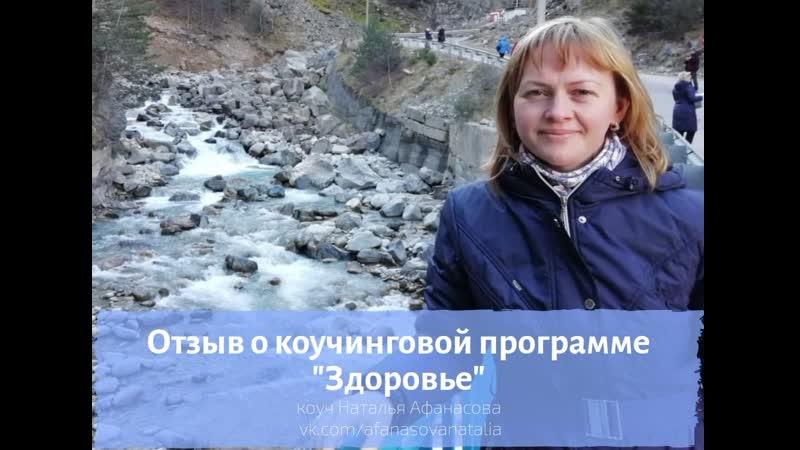 Отзыв от Ольги Мокрушиной о коучинговой программе Здоровье Натальи Афанасовой