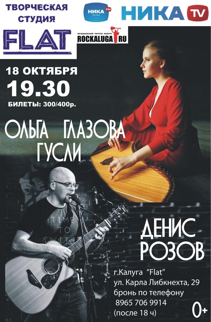Афиша Калуга Концерт ДЕНИСА РОЗОВА и ОЛЬГИ ГЛАЗОВОЙ (СПб)