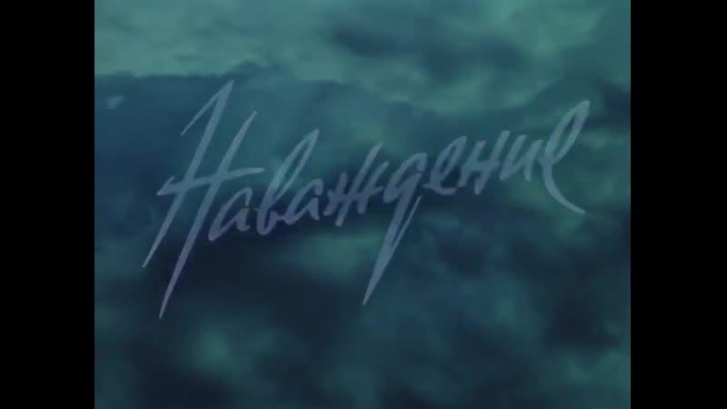 Наваждение (1965). Новелла из художественного фильма Операция Ы и другие приключ
