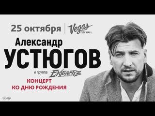 Александр устюгов / vegas city hall / 25 октября 2019 г.
