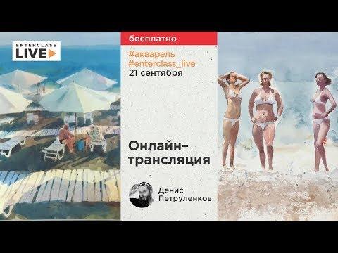 Пляжный карамболь. Мастер-класс по акварели Дениса Петруленкова. Сюжет, композиция, фигуратив.
