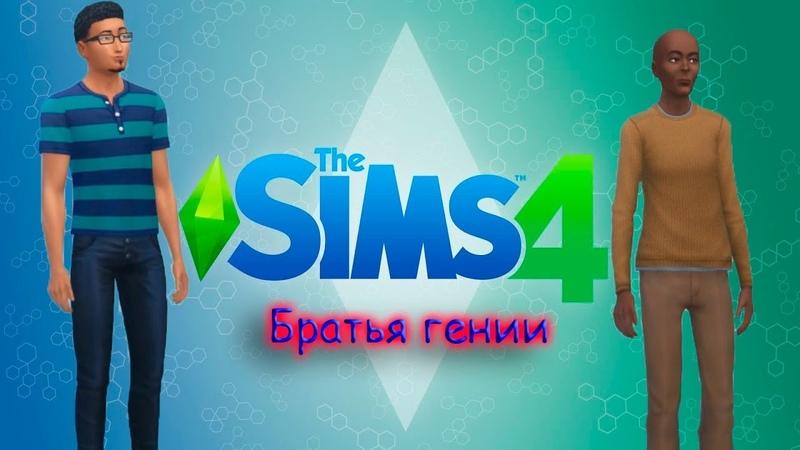 The Sims 4 Братья гении 2