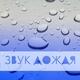Алиби - Мелодия дождя