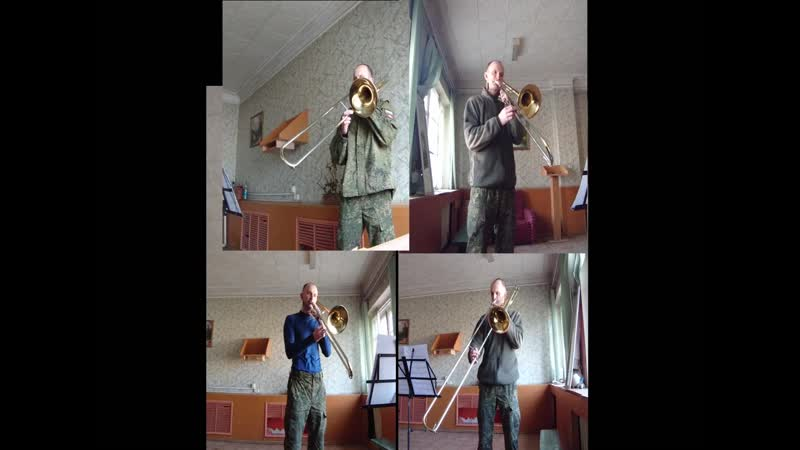 On Green Dolphin Street trombone quartet
