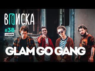 Как живет Glam Go Gang!  , Cakeboy, IROH и Flipper Floyd