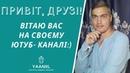 Психологія езотерика духовний розвиток ☆ YAANIIL Ігор Федоришин ☆ Закарпаття Україна