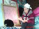 В гостях у Евдокии Никитичны Трясцыной в 2009 году. 1 часть.