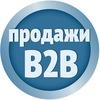 Системные продажи на рынке B2B