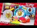 КИНДЕР СЮРПРИЗ СЛАЙМ! KINDER SURPRISE SLIME! Kids Video Видео для Детей