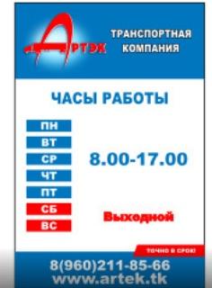 Транспортная компания артек официальный сайт в москве объявления создание сайтов москва