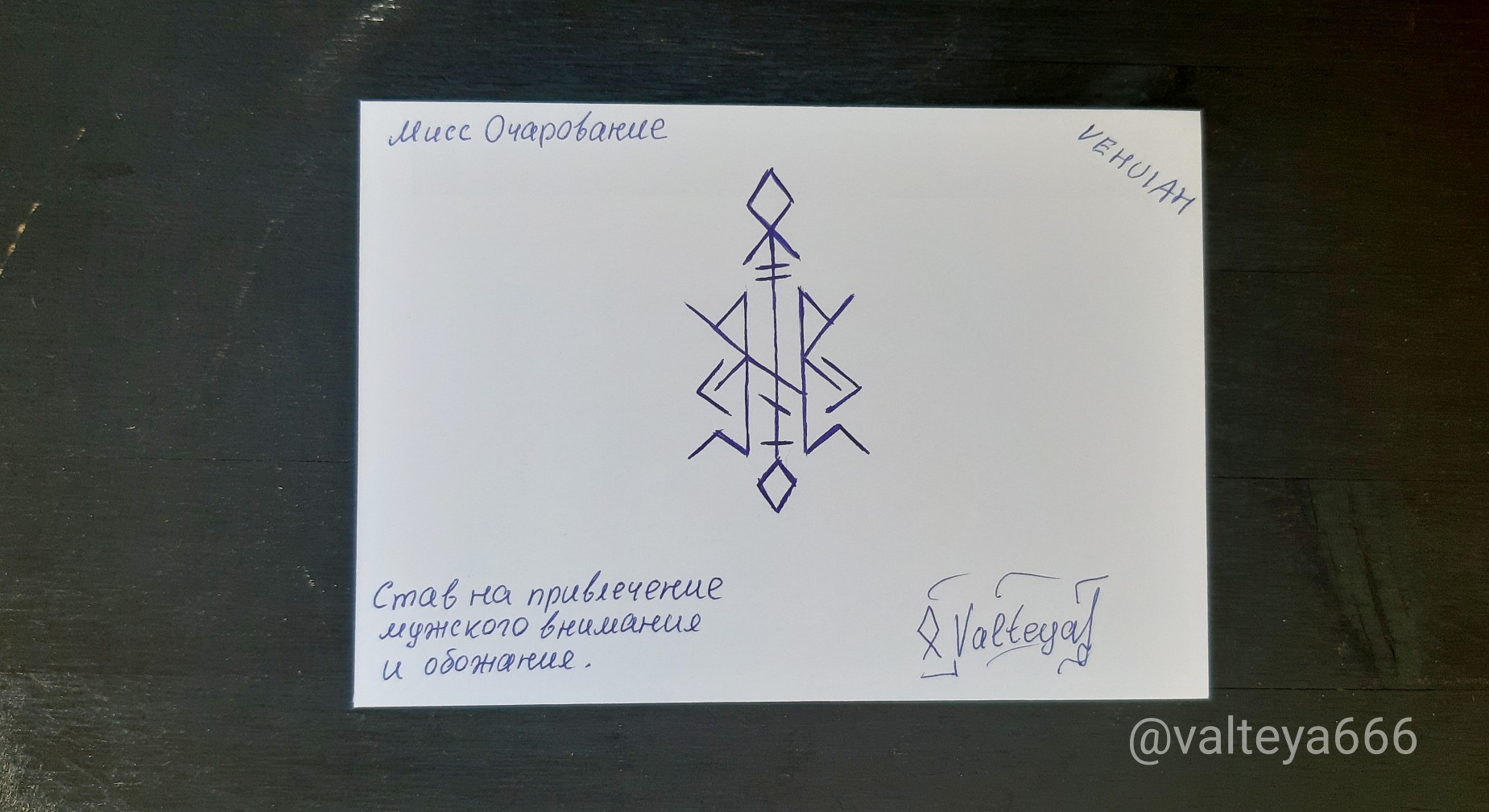 Рунограмма - Конверты с магическими программами от Елены Руденко. Ставы, символы, руническая магия.  - Страница 6 5zR92feefgs
