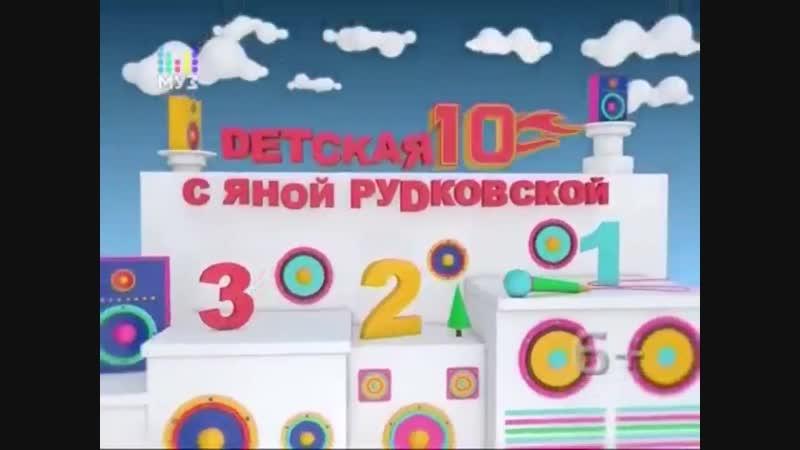 Стрим детской 10-ки с Яной Рудковской 29.04.2018
