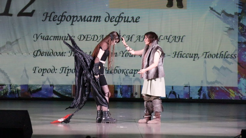 Chebicon 2019 Hiccup, Toothless - How to Train Your Dragon Сosplay Defile