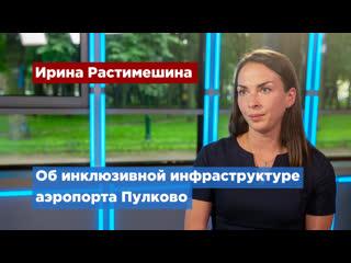 Аэропорт Пулково развивает программы для особых групп пассажиров