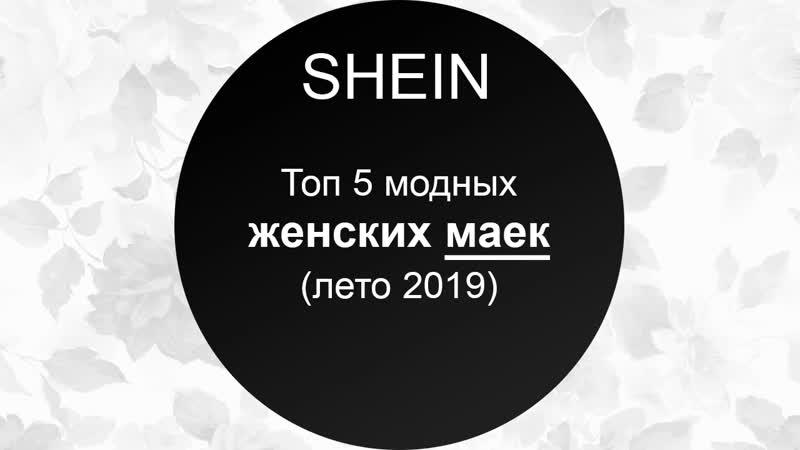 Женские майки модные летние топ 5 от SHEIN (лето 2019)