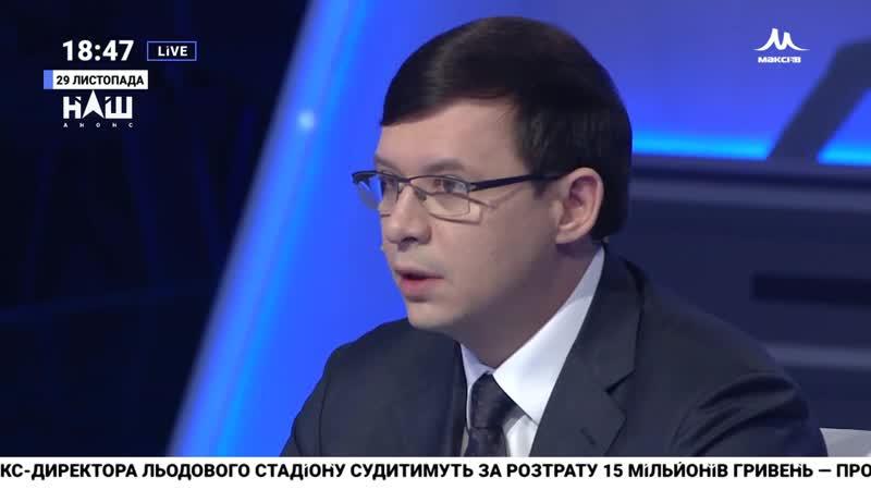 Мураєв Порошенко сам став заручником ситуації з воєнним станом Події дня НАШ 2 18