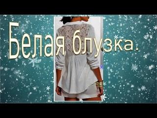 Белая блузка, моделируем красивую блузку