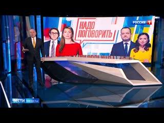 """""""Надо поговорить!"""": телемост Россия  Украина состоится 12 июля в 18:00"""