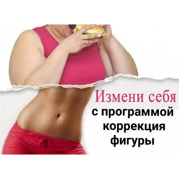 Американская Экспресс Программа Похудения.